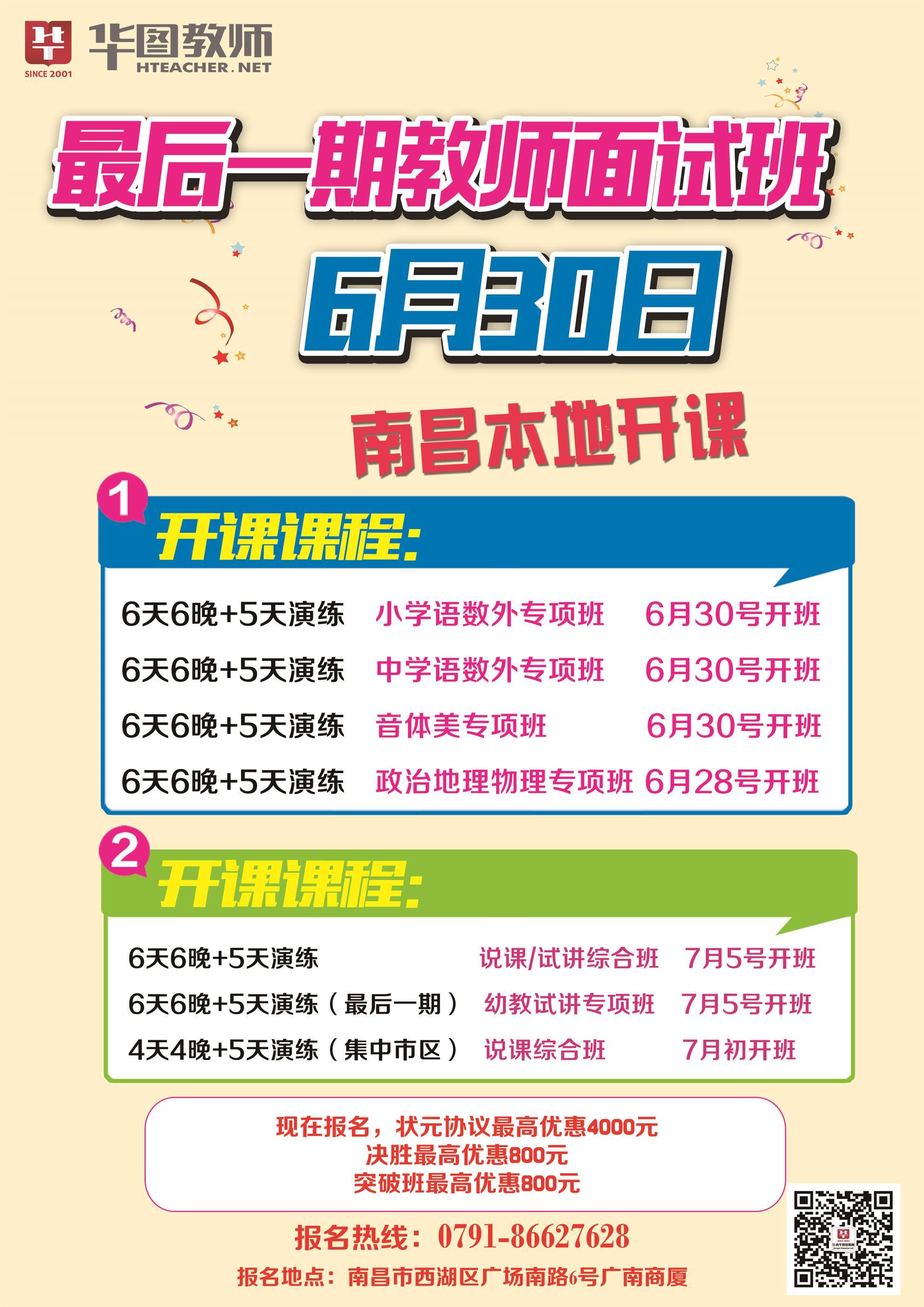 相关推荐: >>2017年江西省中小学幼儿园教师招聘考试信息汇总